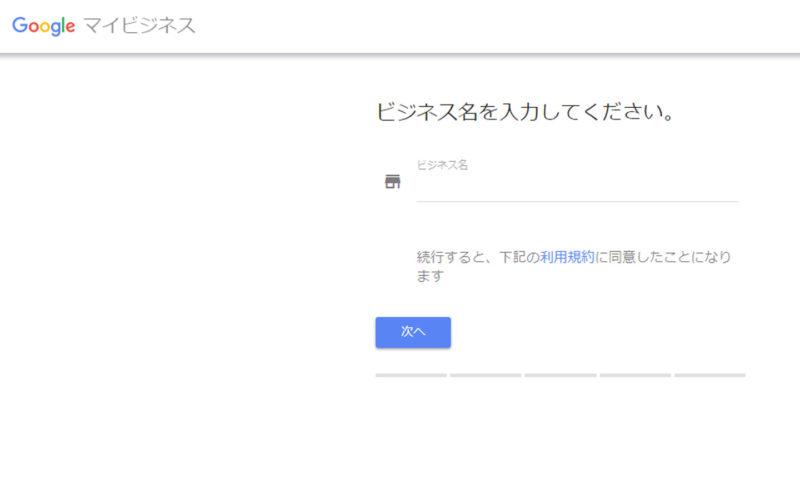 Googleマイビジネスのビジネス名登録画面